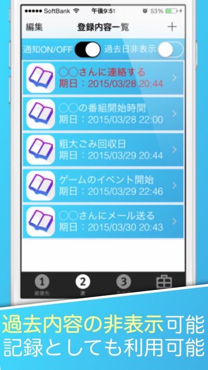 やること順位〜優先順位別ToDoリスト・アラーム通知〜 screenshot-3