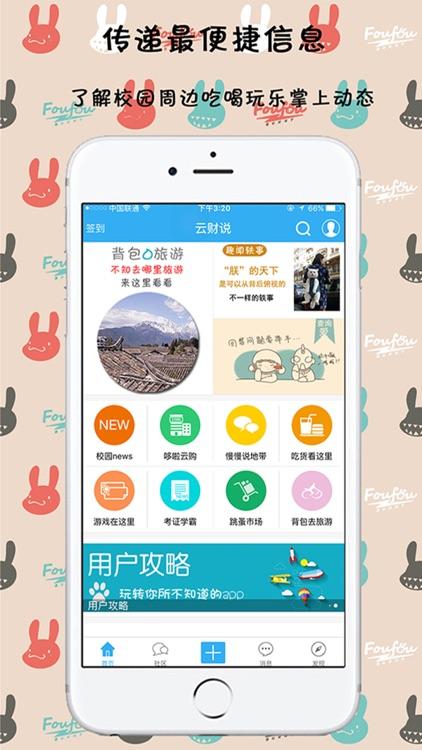 云财经说 screenshot-1