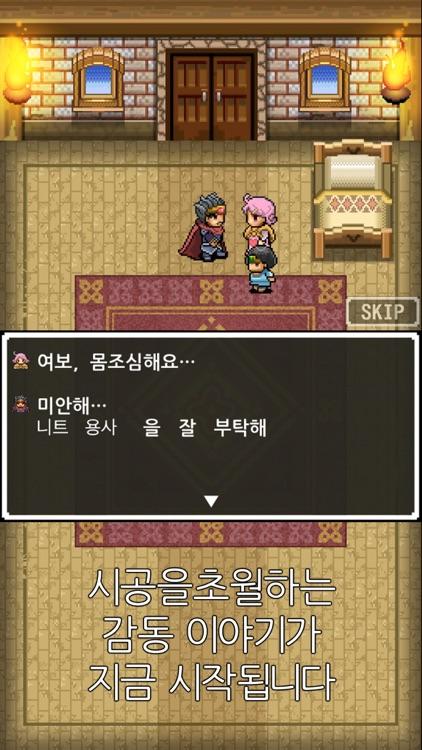 니트족 용사 [방치계 도트 RPG] 무료 롤플레잉 게임 screenshot-3