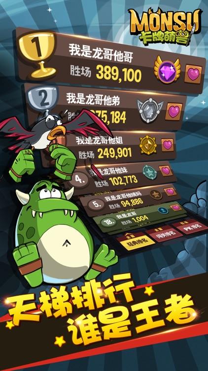卡牌萌兽:剑圣快跑 screenshot-4