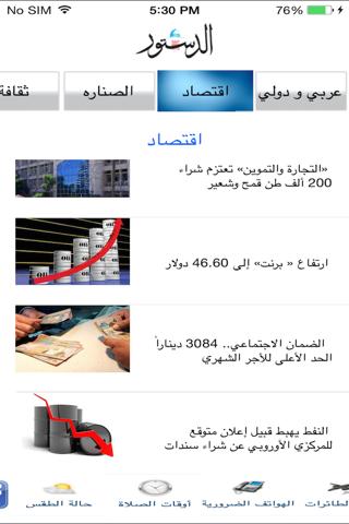 الدستور - náhled