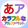 カラフルなアルファベット「幼稚園の子供のための日本語の文字」