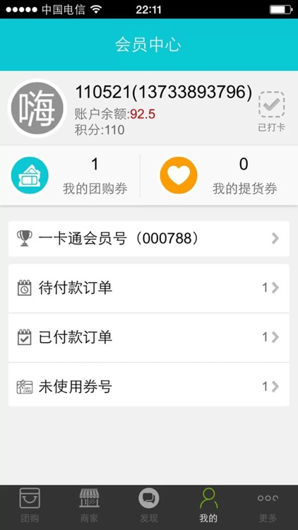 汝州嗨团 screenshot-3