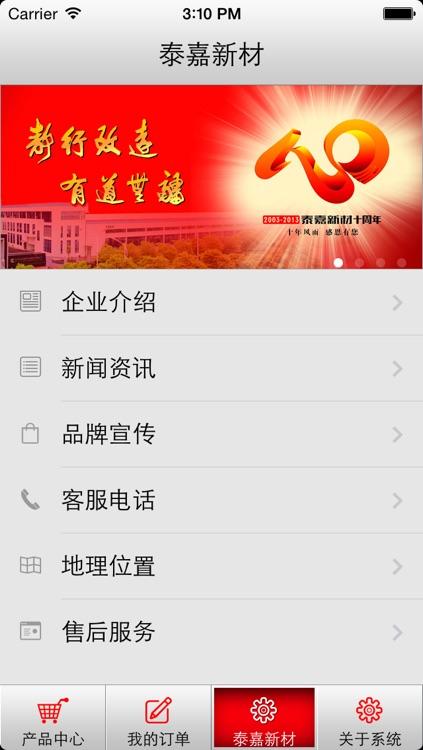 泰嘉新材 screenshot-3