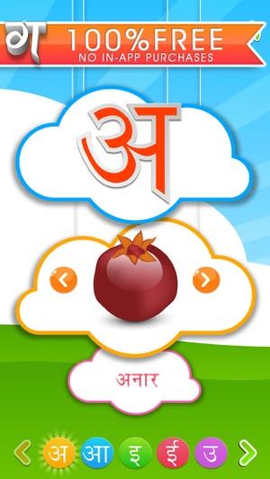 Learn Hindi - Free Hindi Lessons   L-Lingo