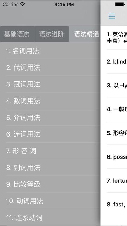 英语语法全解手册最新编修订版 -句型时态初中级经典语法教程,随时检索备查备用工具 screenshot-3