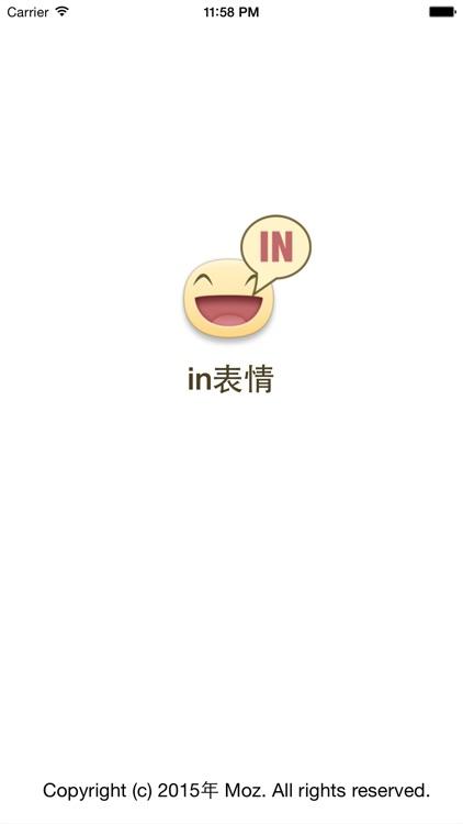 in表情 screenshot-0