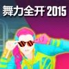 《舞力全开 2015》动作控制器
