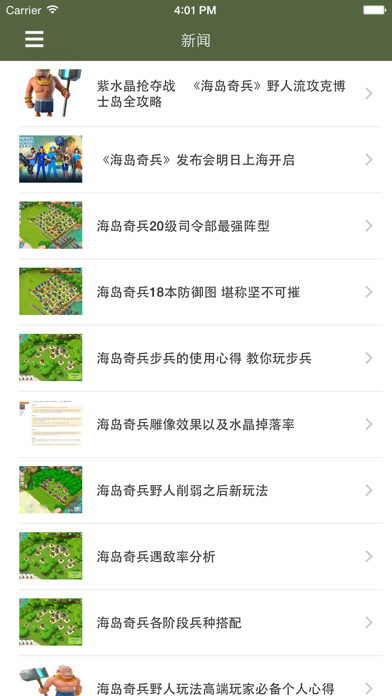 download 最全攻略 for 海岛奇兵 apps 4