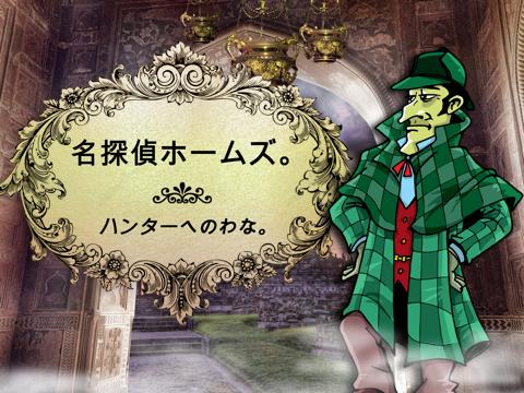 名探偵ホームズ:ハンターへのわな - 隠されたオブジェクト -  違いを見つける - メモリーゲームのおすすめ画像5