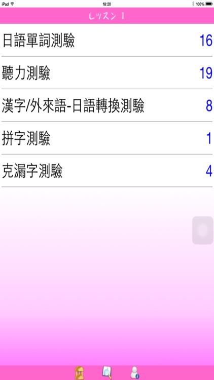 日檢單字輕鬆學 N3 screenshot-3