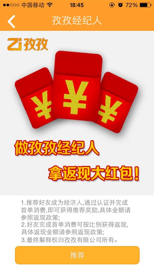 download 孜孜经纪人 apps 2