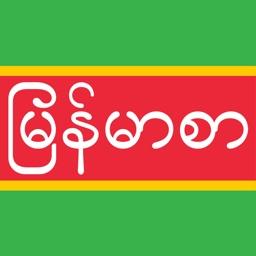Burmese Keys