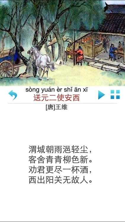 每日必听国学 小学生必背古诗80首 (免费版) screenshot-3
