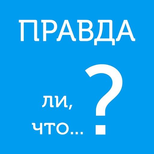 Правда ли, что? - правда или ложь или верю не верю