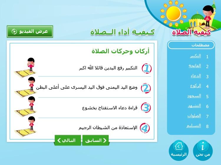 تعليم الصلاة للاطفال سلسة اسلامية By Codedot