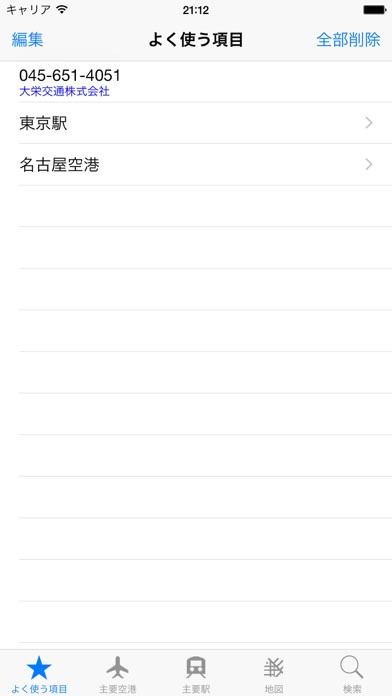 タクシー運賃案内 screenshot1