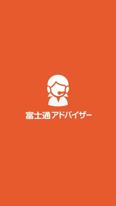 富士通アドバイザーのおすすめ画像1