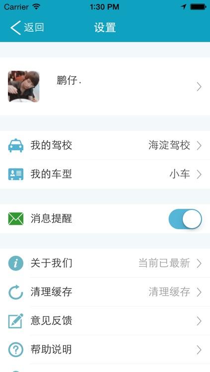 驾考助手|学车-考驾照必备 screenshot-4