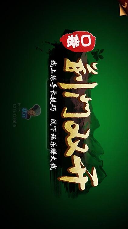 口袋荆门双开 screenshot-4