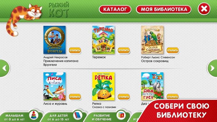 Рыжий кот. Библиотека Проф-пресса для детей screenshot-0