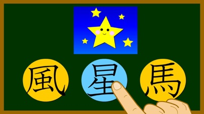 二年生の漢字スクリーンショット2