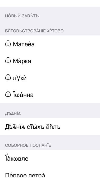 Church Slavonic Bible screenshot-3