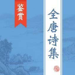 全唐诗集  - 唐代诗人古诗词全集翻译鉴赏大全