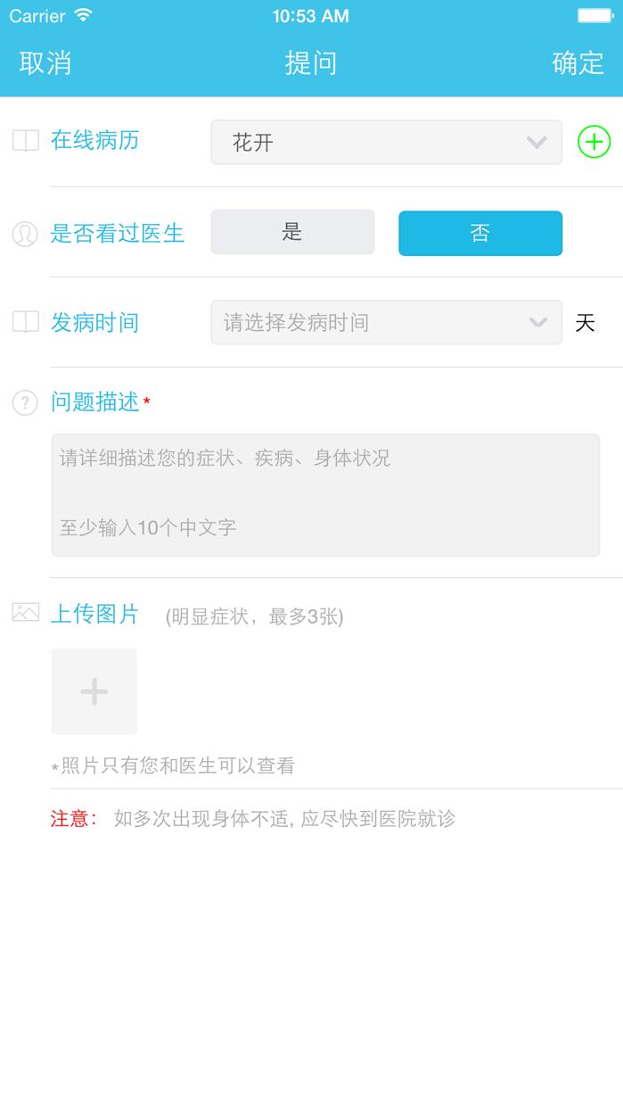 39问医生 Screenshot