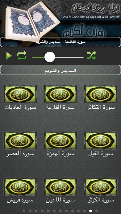messages.download القران الكريم - السديس والشريم software