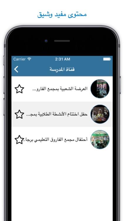 مجمع الفاروق التعليمي screenshot-3