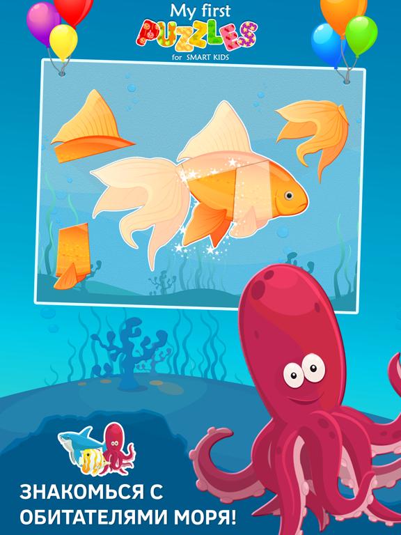 Пазлы рыбки игры для малышей бесплатно на iPad