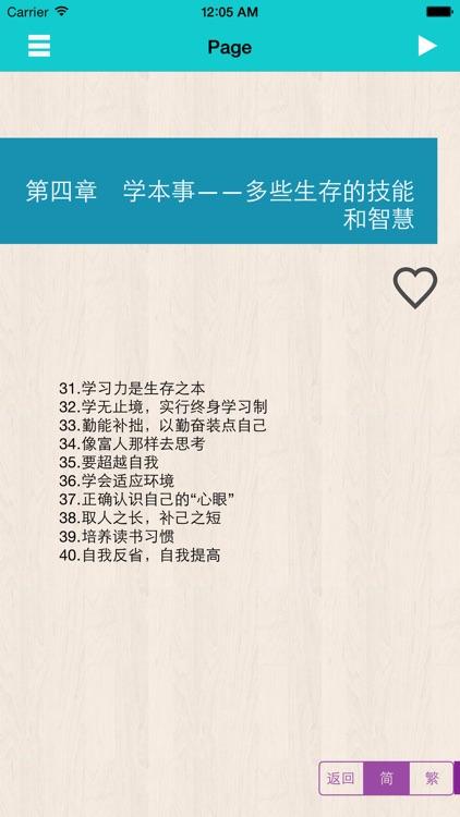 做人准则-李嘉诚 screenshot-4