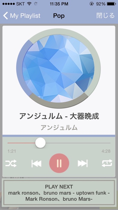 MusicBoxωΩ 2  -無料すごいMP3プレイヤー-のおすすめ画像1