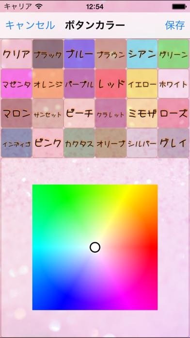時間割miniのおすすめ画像4