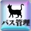 パス管理〜コピペで軽快にパスワードを管理・ブラウザ付き〜 - iPhoneアプリ