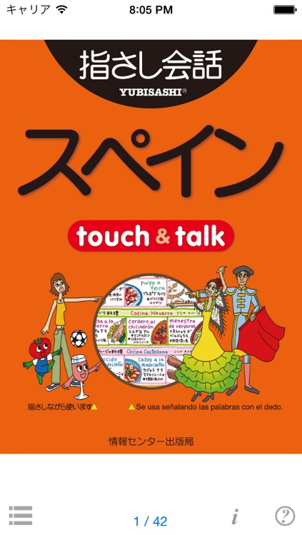 指さし会話スペイン touch&talk 【personal version】 screenshot-0