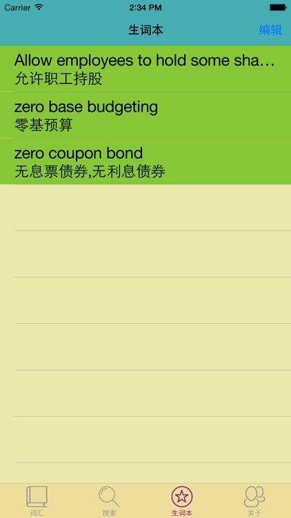 会计学英汉汉英词典-6万离线词汇可发音 screenshot-3