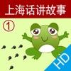 上海话讲故事1:小蝌蚪找妈妈HD-冬泉沪语系列