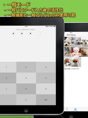 偽装ビデオ (ヤヌスビデオ)のおすすめ画像3