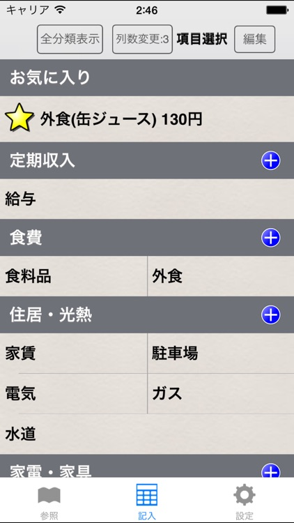sugukakeibo screenshot-1