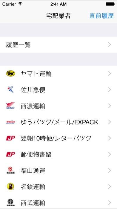 荷物追跡問合(Full) screenshot1