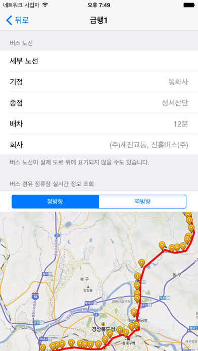 대구버스 - 실시간 정보를 위젯에서 for Windows
