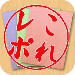 これレポ! ~写真付きの報告書を簡単に作成できるアプリ