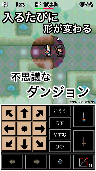 勇者ダンジョン ScreenShot1