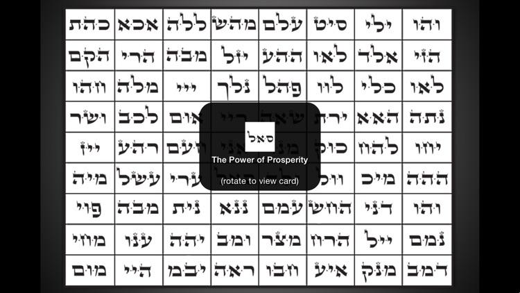 72 Names of God screenshot-4