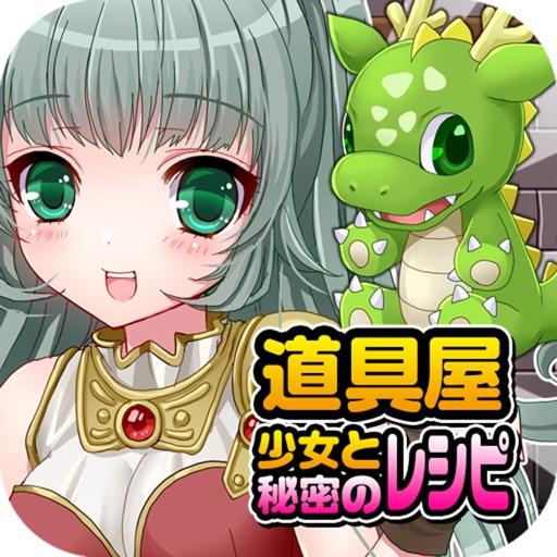 道具屋少女と秘密のレシピ(美少女×料理ゲーム:番外編)