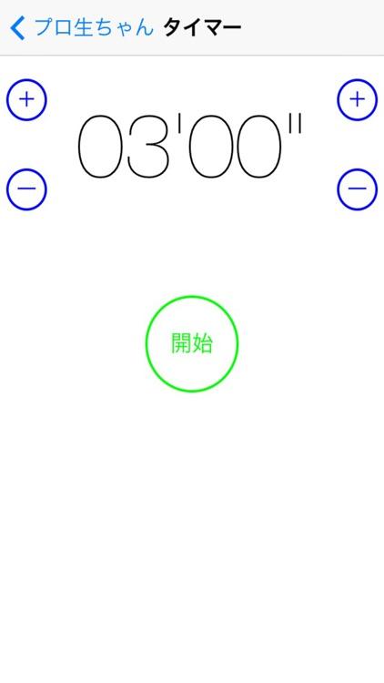 プロ生ちゃんアプリ screenshot-3