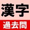 大学入試過去問漢字 - iPhoneアプリ