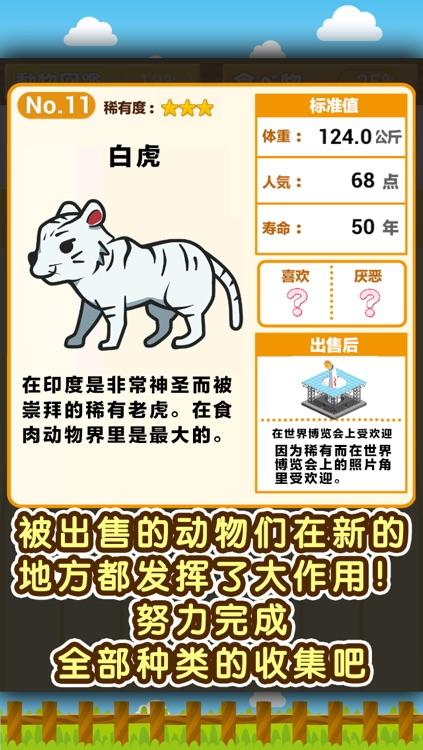 动物园~快乐的动物饲养游戏~ screenshot-4